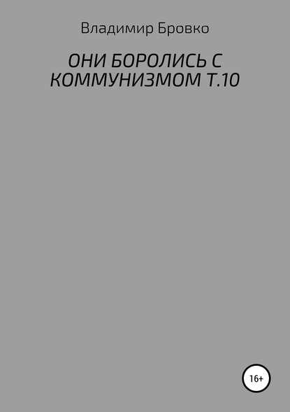 Обложка «Они боролись с коммунизмом. Т.10»