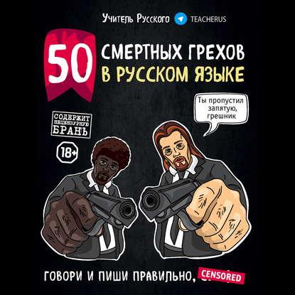 Обложка «50 смертных грехов в русском языке. Говори и пиши правильно»