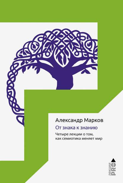 Обложка «От знака к знанию. Четыре лекции о том, как семиотика меняет мир»