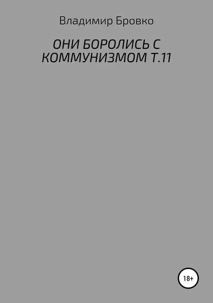 Обложка «Они боролись с коммунизмом. Т.11»