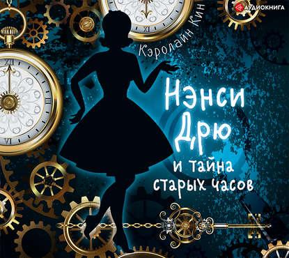 Обложка «Нэнси Дрю и тайна старых часов»