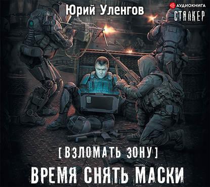 Обложка «Взломать Зону. Время снять маски»