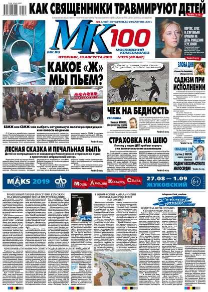Обложка «МК Московский Комсомолец 175-2019»