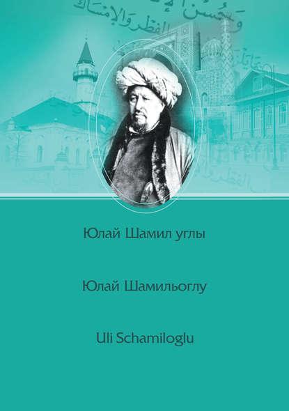 Обложка «Шиһабетдин Мәрҗани / Шигабутдин Марджани / Şihabeddin Märcani»