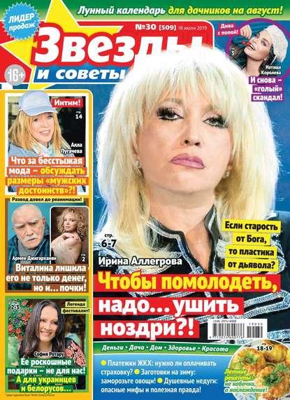 Обложка «Звезды и Советы 30-2019»
