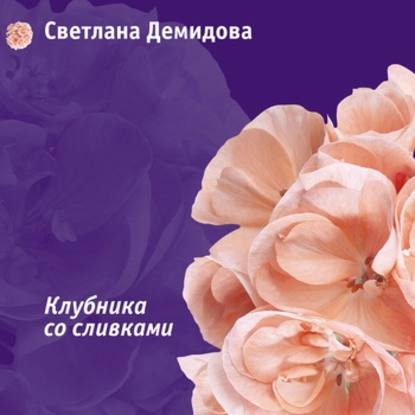 Обложка «Клубника со сливками»