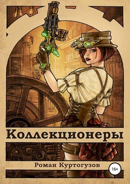 Обложка «Коллекционеры»