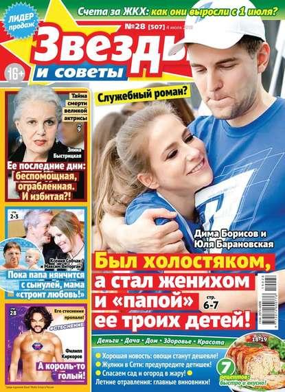 Обложка «Звезды и Советы 28-2019»