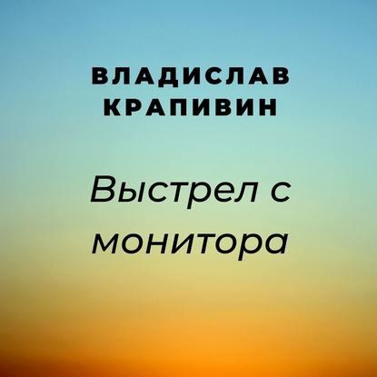 Обложка «Выстрел с монитора»
