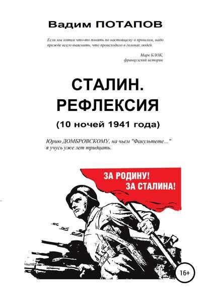 Обложка «Сталин. Рефлексия (10 ночей 1941 года)»