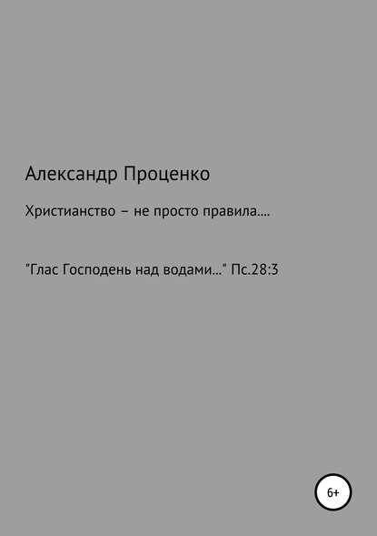 Обложка «Христианство – не просто правила…»