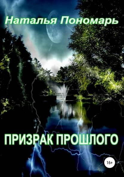 Обложка «Призрак прошлого»