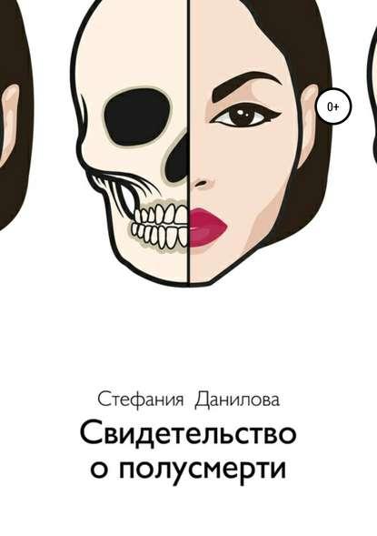 Обложка «Свидетельство о полусмерти»