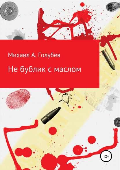 Обложка «Не бублик с маслом»