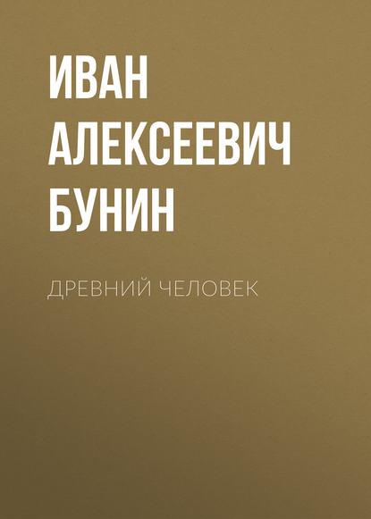 Обложка «Древний человек»