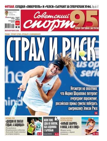 Обложка «Советский Спорт (Федеральный выпуск) 146-2019»