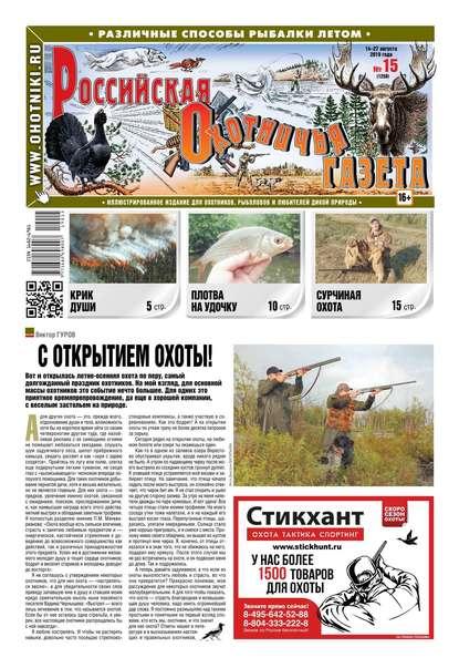 Обложка «Российская Охотничья Газета 15-2019»