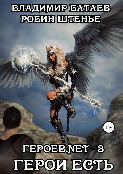 Обложка «Героев.net – 3. Герои есть»