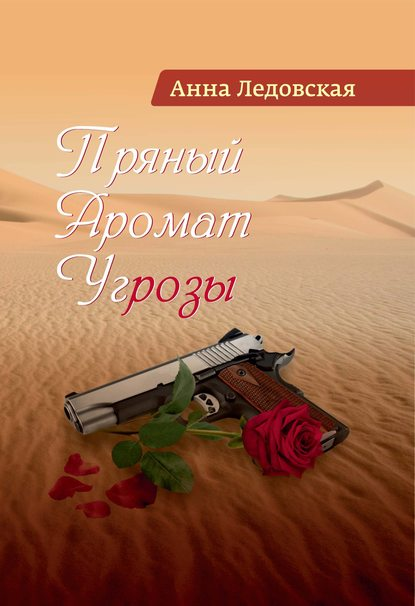 Обложка «Пряный аромат угрозы»