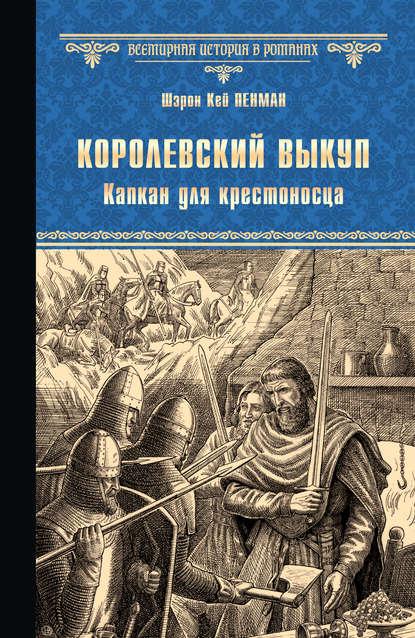 Обложка «Королевский выкуп. Капкан для крестоносца»