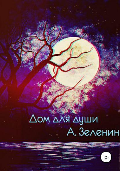 Обложка «Дом для души»