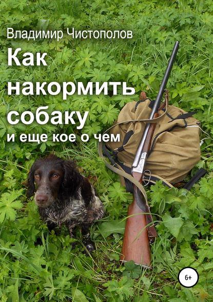 Обложка «Как накормить собаку и еще кое о чем»