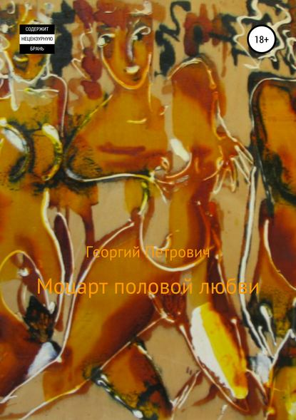 Обложка «Моцарт половой любви»