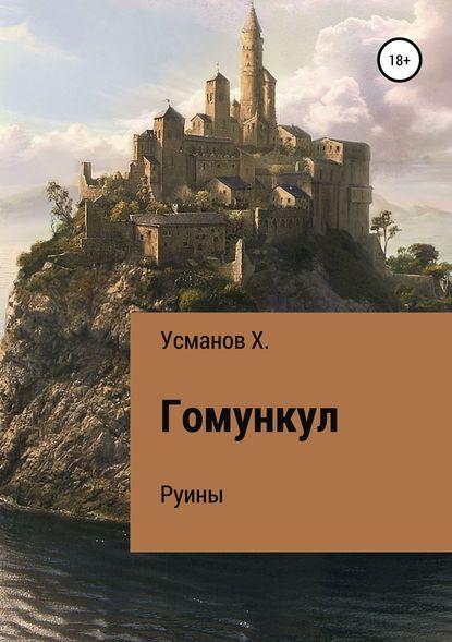 Обложка «Гомункул. Руины»