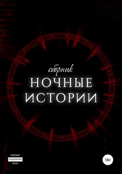 Обложка «Ночные истории»