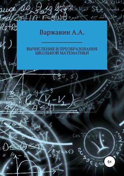 Обложка «Вычисления и преобразования школьной математики»