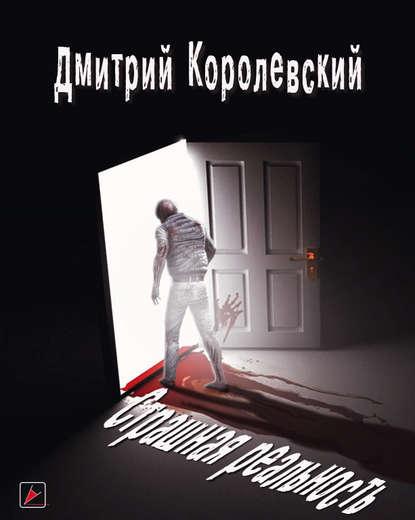 Обложка «Страшная реальность»