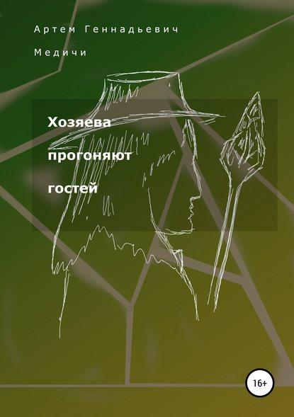 Обложка «Хозяева прогоняют гостей»