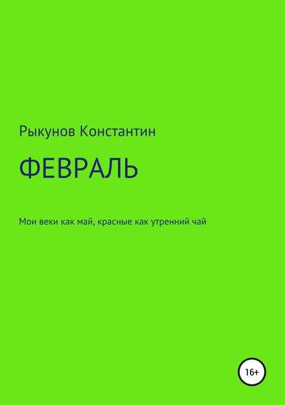Обложка «ФЕВРАЛЬ»