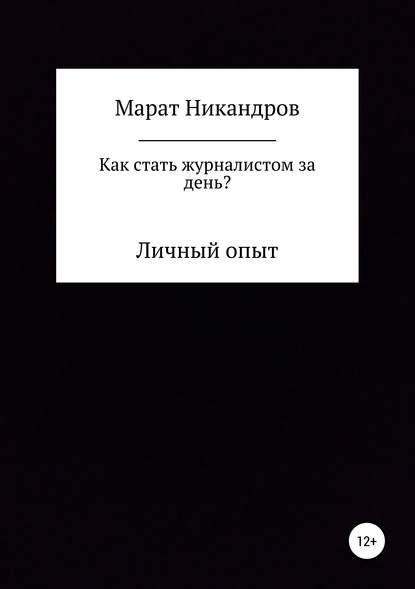 Обложка «Как стать журналистом за день?»