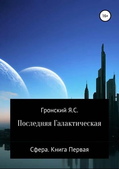 Обложка «Сфера. Книга Первая. Последняя Галактическая»